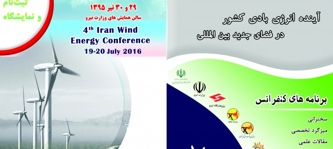 4th IRAN WIND ENERGY CONFERENCE